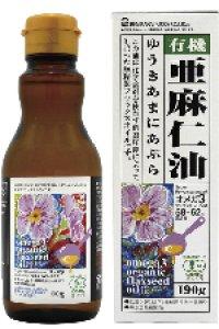 画像1: オーサワジャパン オーガニックフラックスオイル(有機亜麻仁油)190g (1)