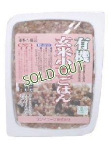 画像1: コジマフーズ 有機玄米小豆ごはん160g (1)