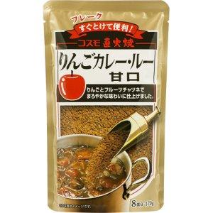 画像1: コスモ食品 直火焼 りんごカレールー甘口170g (1)