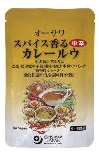 画像1: オーサワジャパン オーサワのスパイス香るカレールウ(中辛)120g (1)